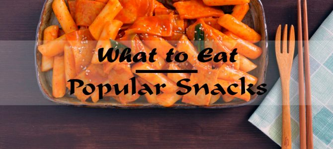 What to Eat – Popular Snacks